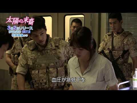 3/2発売「太陽の末裔」SET2収録映像特典 メイキング映像一部先行公開!!