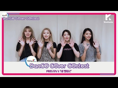 Winners of PRISTIN V(프리스틴 V) 'Get It(네 멋대로)' Choreography Cover Contest