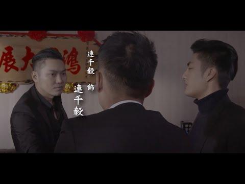 黑色豪門 兄弟情仇 微電影 (前導片)