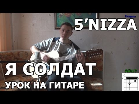 5'nizza (Пятница) - Я солдат (Видео урок как играть)