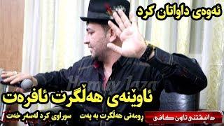 Aram Shaida 2019 ( Awenay Halgrt Afrat ) Danishtny Town Cafe