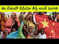 Djibouti Basic Information || Djibouti Interesting Facts || T Talks