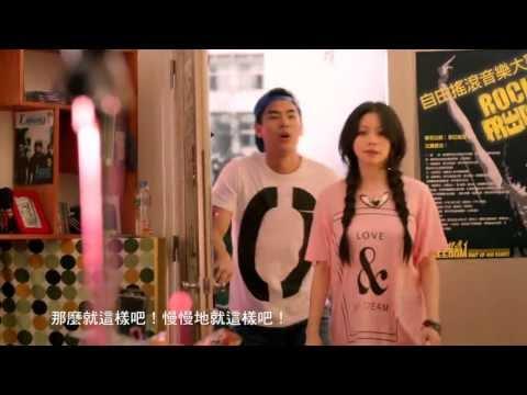 方文山電影「聽見下雨的聲音」抒情搖滾單曲-徐若瑄【來愛我啦】完整MV