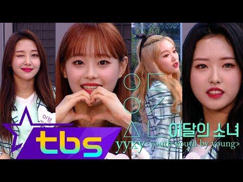 [ENG SUB] 이달의 소녀 yyxy 너 밖에 안보여 럽뽀에보(love4eva) LOONA 대표꿀잼 염색체 유닛 - 팩트iN스타