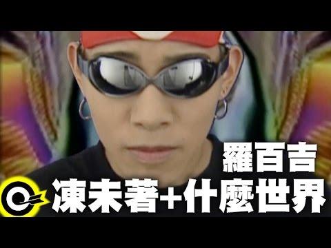 羅百吉-凍未著+什麼世界 (官方完整版MV)