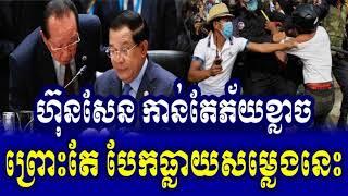 ហ៊ុនសែន កាន់តែភ័យហើយ ព្រោះតែបែកធ្លាយសម្លេងនេះ, RFA Khmer Hot News, Cambodia News Today