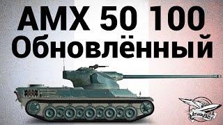 AMX 50 100 - Обновлённый