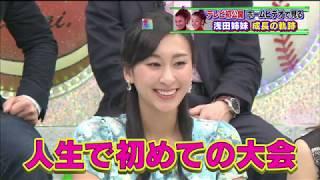 誕生日おめでとう2018.09.25☆ホームビデオで見る浅田姉妹 成長の奇跡