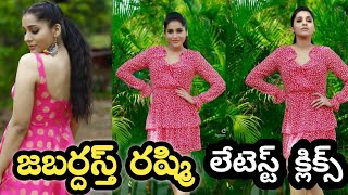 Jabardasth anchor Rashmi looks stylish in her latest pics..
