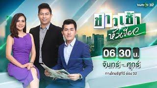 Live : ข่าวเช้าหัวเขียว 19 ม.ค. 64   ThairathTV