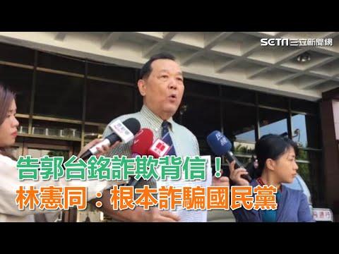 告郭台銘詐欺背信!林憲同:根本詐騙國民黨|三立新聞網SETN.com