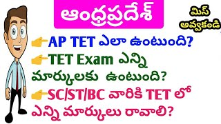 AP TET 2017-18 Full Information||Don't Miss||