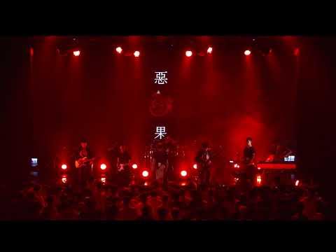 2019.6.2建中熱音31屆最終展演 13 obsess-惡果