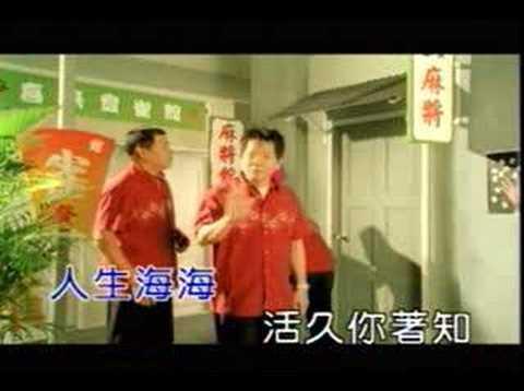 KTV-鄭進一+澎恰恰+許效舜-麻將歌