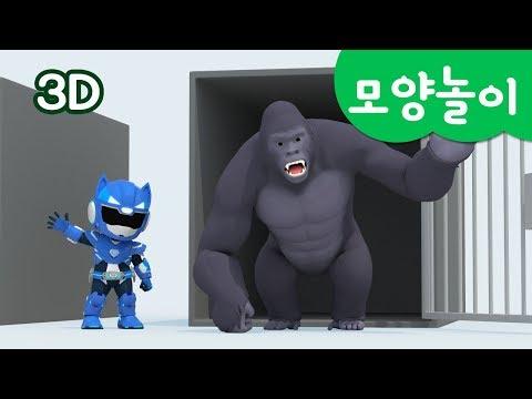 [미니특공대] 모양놀이 | 동물 놀이 | 위험에 빠진 동물 구출하기! | 구조 놀이 | 미니특공대 3D놀이!