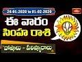 Leo Weekly Horoscope By Dr Sankaramanchi Ramakrishna Sastry | 26 Jan 2020 - 01 Feb 2020 | Bhakthi TV