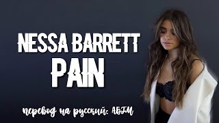 NESSA BARRETT - PAIN / ПЕРЕВОД ПЕСНИ НА РУССКИЙ