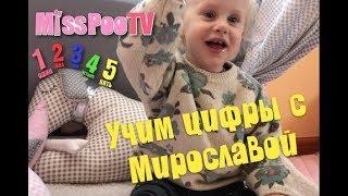 Учим цифры с Мирославой. Old McDonald. Learn numbers with Miroslava.