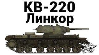КВ-220 - Линкор