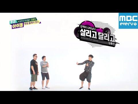 166회 김종민 랜덤플레이댄스 /Weekly Idol Kim jong min Randomplay Dance