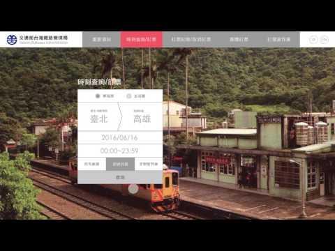 台鐵訂票系統優化prototype