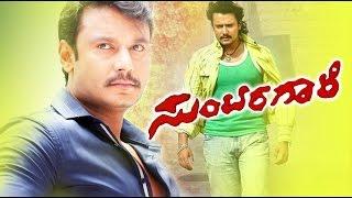 Suntaragaali ಸುಂಟರಗಾಳಿ Kannada #Action Romantic Film | Darshan,Rakshita | Latest Upload 2017