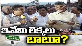 Chandrababu Struggled on Gadkari Questions   పోలవరం డీపీఆర్ మార్చడంపై గడ్కరీ ఆరా..!