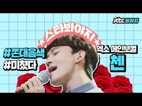 [스타★봐야지][ENG] 엑소(EXO) 메인보컬 체니 첸(CHEN) 음색모음♬ 에리들 심장저격☞☞ #아는형님_슈가맨_JTBC봐야지