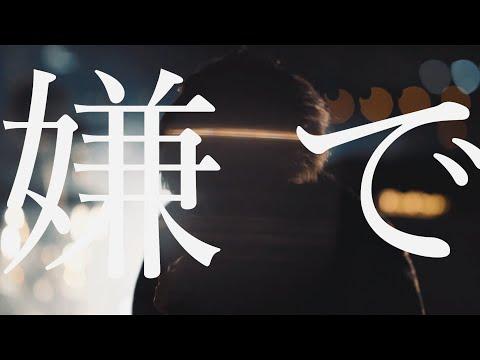 Hakubi - 午前4時、SNS【MV】