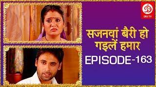 सजनवां बैरी हो गईले हमार # Episode 163  # Bhojpuri TV Show 2019 | Family Shows | DRJ TV
