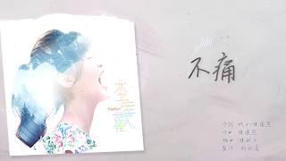 李佳歡 Kar Fun - 不痛(官方歌詞版)