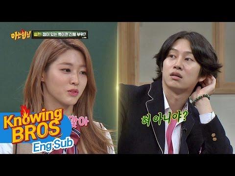 김희철(Kim Hee Chul), '설현(Sul Hyun) 혀의 점' 어떠케 아라쓰까? (둘이 수상해~ 의심해~) 아는 형님(Knowing bros) 57회