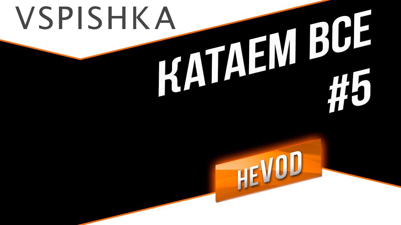 Взвод / Vspishka neVOD #5 - Тяжи, Арта, СТ, ПТ.