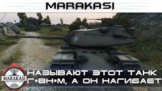 Когда все называют этот танк г*вн*м, а ты ломаешь на нем лица