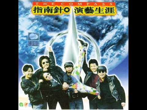 指南针乐队 (Zhinanzhen / Compass) - 演绎生涯 (Yanyi shengya) full album