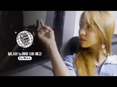 [달리는 나만의 라이브 : 달나라 노래방] 1회 예고 f(x) 루나 편
