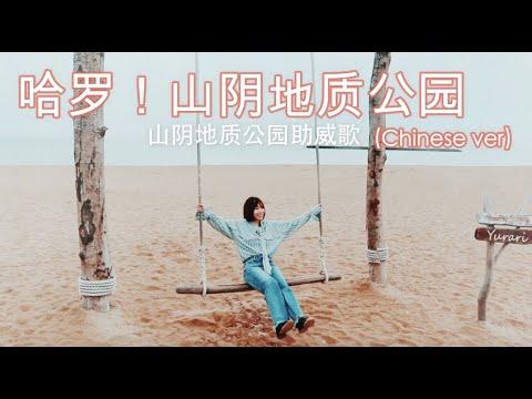 【MV】哈罗!山阴地质公园/辻詩音【Chinese ver】