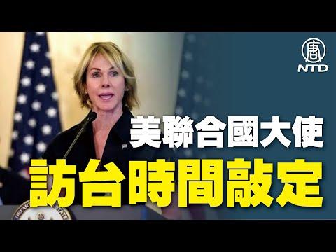 美國駐聯合國大使克拉夫特將訪台 並會見蔡英文 訪台時間終於敲定|#新唐人電視台