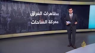     مظاهرات العراق.. ساحات وجسور -