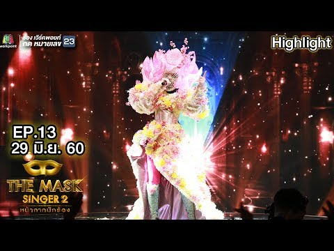 I Will Always Love You - หน้ากากดอกไม้ | THE MASK SINGER 2