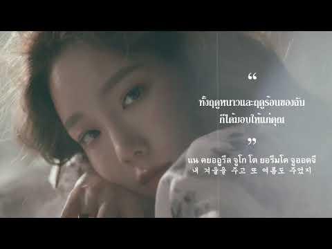 THAISUB︱TAEYEON (태연) 'Four Seasons (사계)'