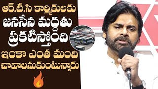 TSRTC Strike: Janasena Chief Pawan Kalyan Gets Emotional..