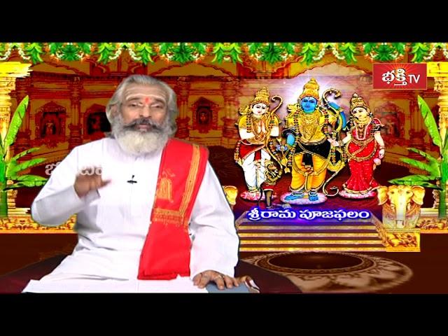 ఈ నామం పలికితే విష్ణుసహస్రనామం చేసినంత ఫలితం వస్తుంది..? | Sri Rama Pooja Phalam | Bhakthi TV