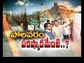 Idi Sangathi: Polavaram future  lurches under Politics
