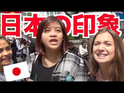 実際来てみて日本と日本人ってどう? Japan And Japanese People? The Impression? [渋谷で海外の人に街頭インタビュー Tokyo Interview]