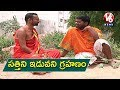 Bithiri Sathi Afraid Of Lunar Eclipse