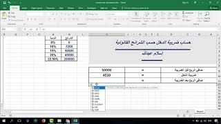 حساب ضريبة الدخل وفقاَ للشرائح بإستخدام معادلة صفيف