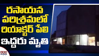 Two die in reactor explosion in Telangana..