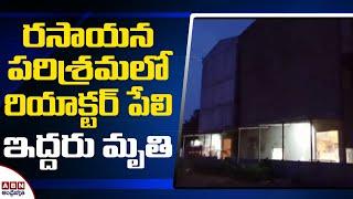 Two die in reactor explosion in Telangana..