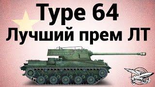 Type 64 - Лучший премиумный лёгкий танк